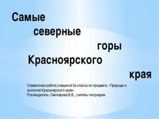 Самые северные горы Красноярского края Совместная работа учащих