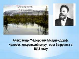 Александр Фёдорович Миддендорф, человек, открывший миру горы Бырранга в 1843