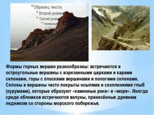 Формы горных вершин разнообразны: встречаются и остроугольные вершины с изрез