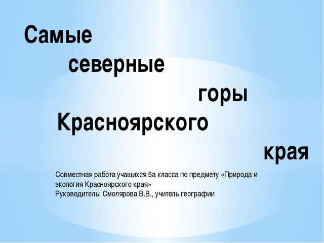Самые северные горы Красноярского края Совместная работа учащих...