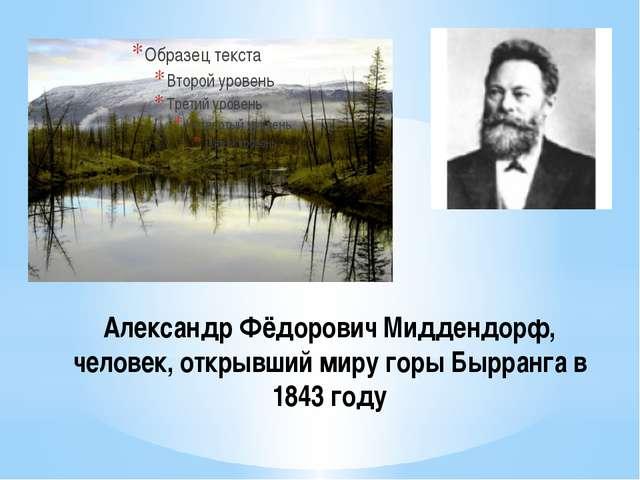 Александр Фёдорович Миддендорф, человек, открывший миру горы Бырранга в 1843...