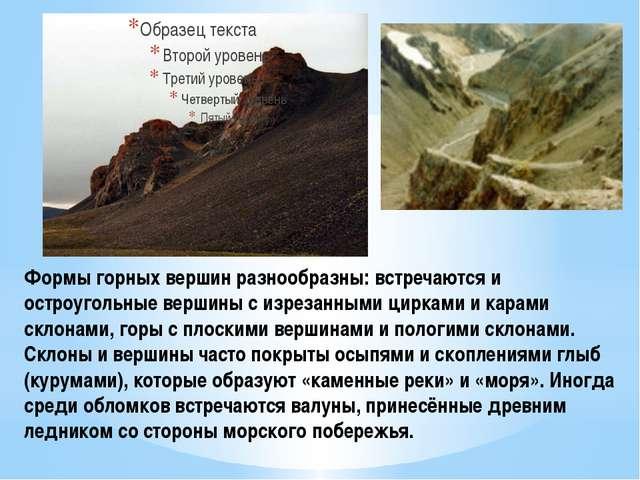 Формы горных вершин разнообразны: встречаются и остроугольные вершины с изрез...