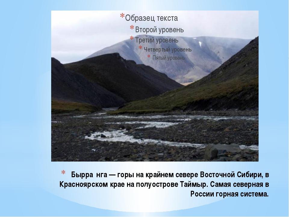 Бырра́нга — горы на крайнем севере Восточной Сибири, в Красноярском крае на п...