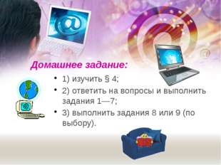 Домашнее задание: 1)изучить §4; 2)ответить на вопросы и выполнить задания
