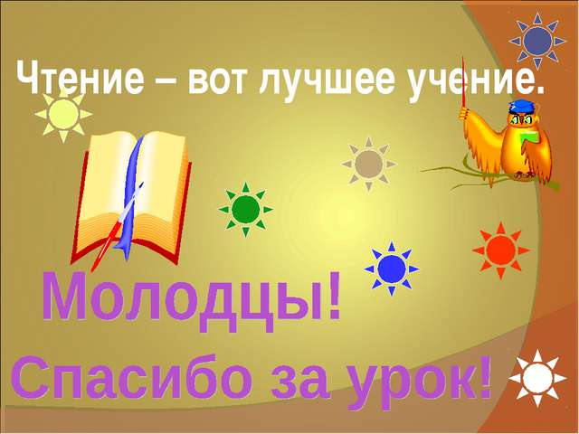 Чтение – вот лучшее учение.