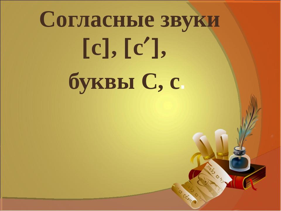Согласные звуки с, с, буквы С, с.