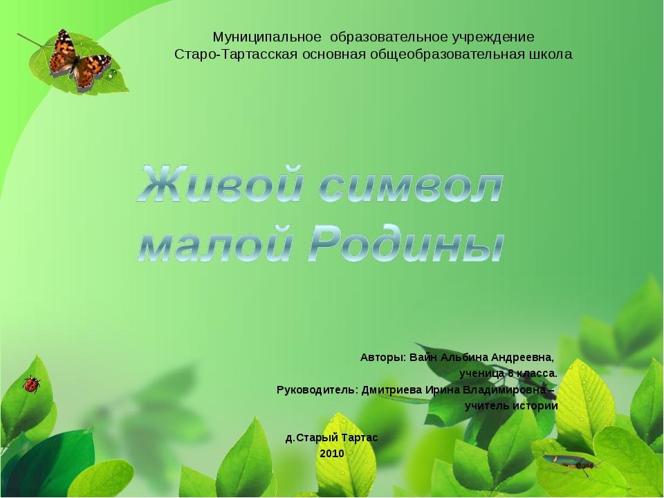 Муниципальное образовательное учреждение Старо-Тартасская основная общеобразо...