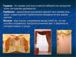 Гардины - это занавес для окна из мягкой набивной или прозрачной ткани, они