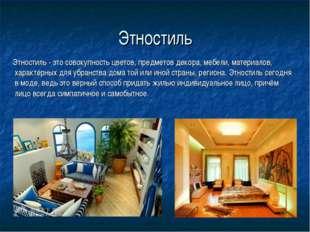 Этностиль Этностиль - это совокупность цветов, предметов декора, мебели, мате
