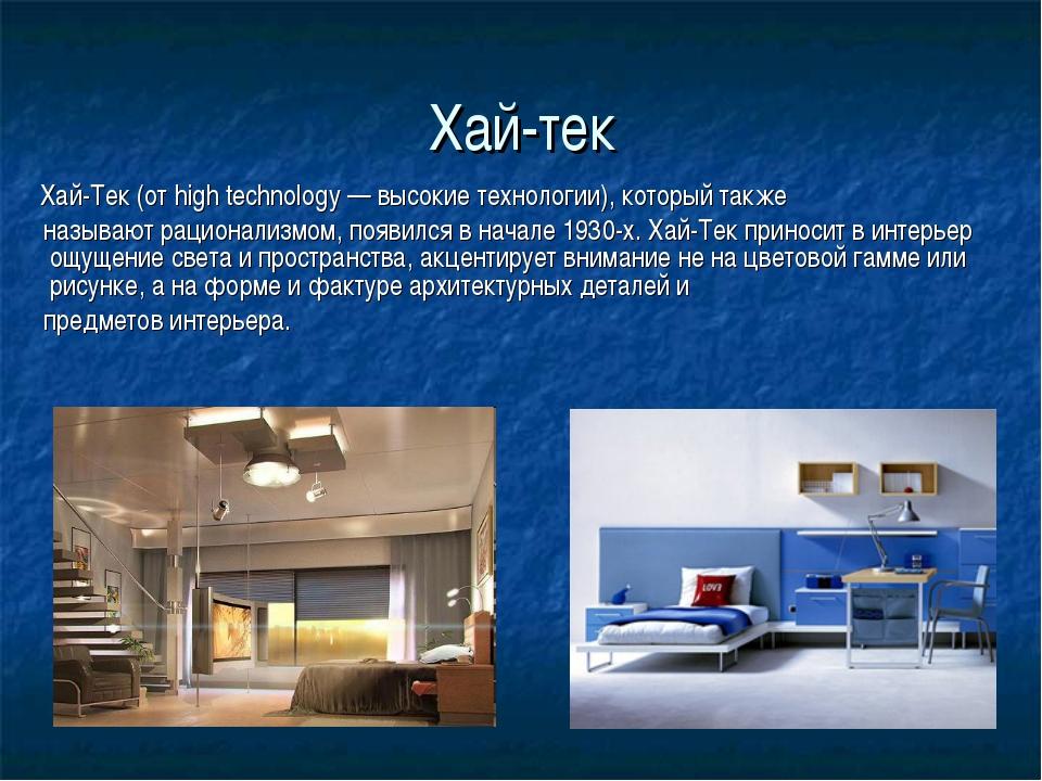 Хай-тек Хай-Тек (от high technology— высокие технологии), который также назы...