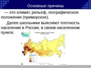 Основные причины — это климат, рельеф, географическое положение (приморское).
