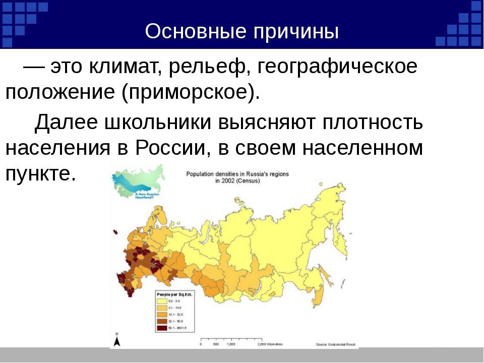 Основные причины — это климат, рельеф, географическое положение (приморское)....
