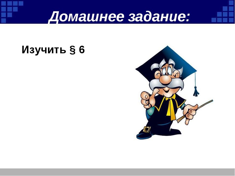 Домашнее задание: Изучить §6