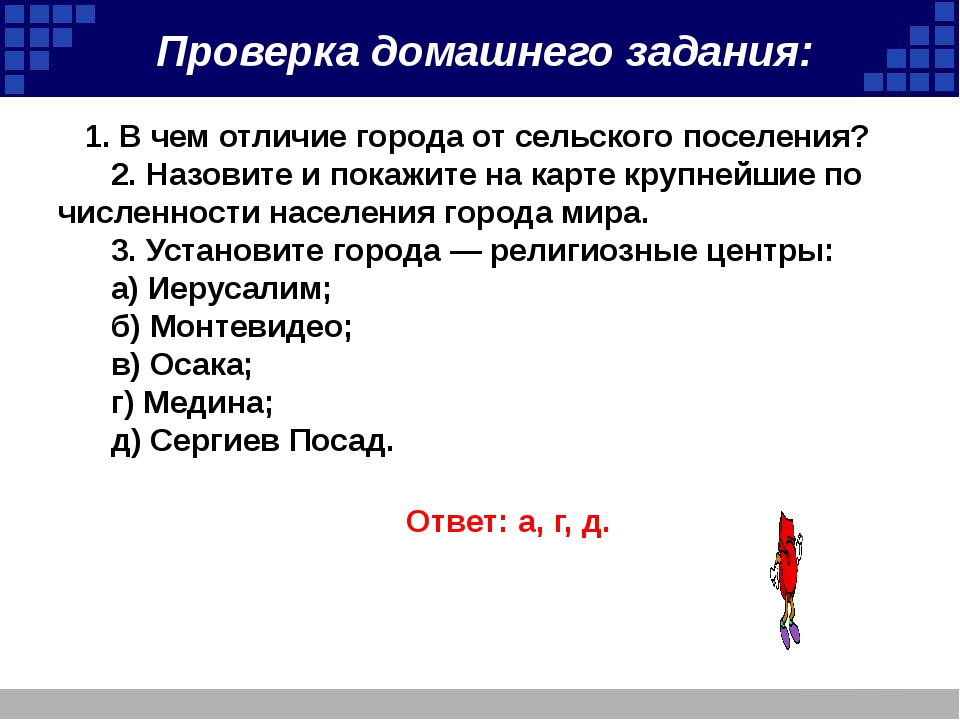 Проверка домашнего задания: 1.Вчем отличие города от сельского поселения...