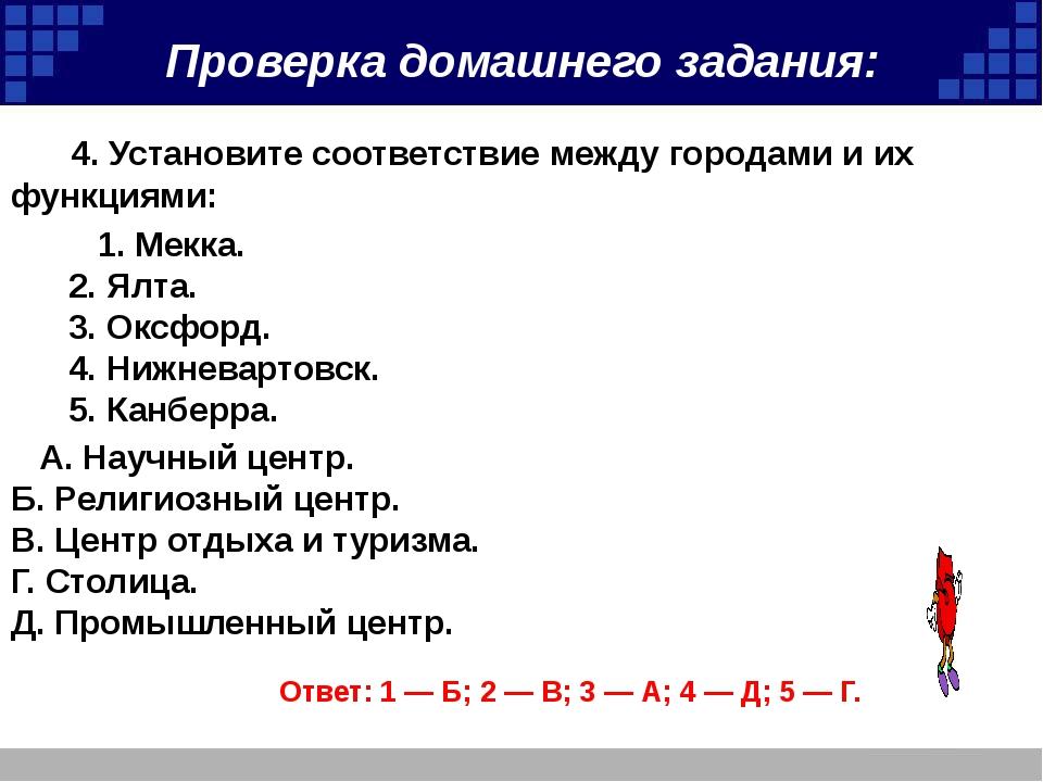 Проверка домашнего задания: 4.Установите соответствие между городами и их...
