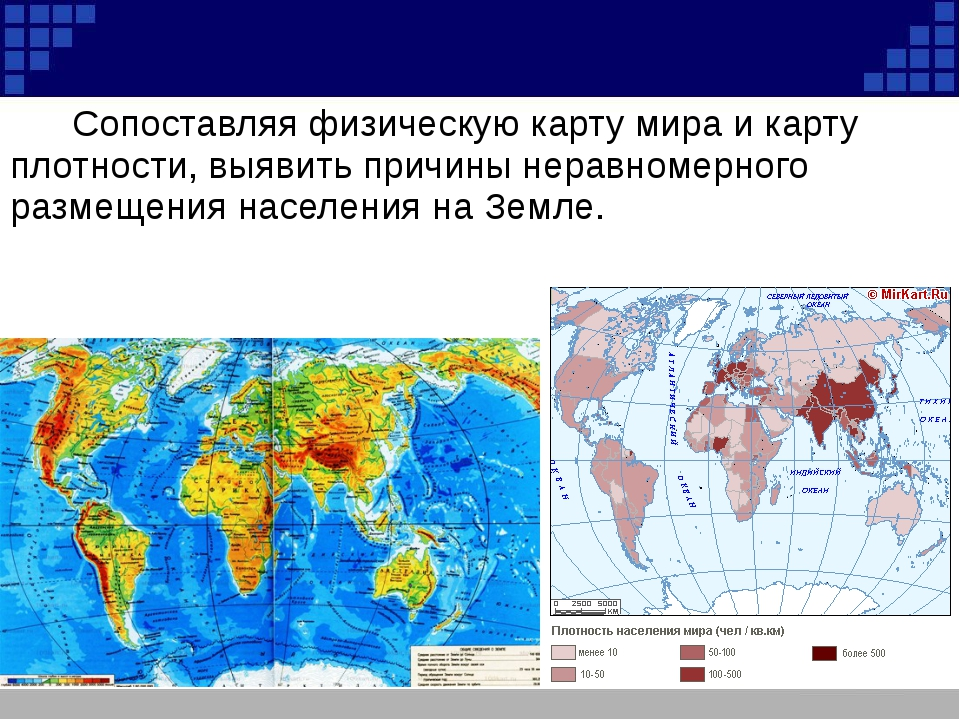Сопоставляя физическую карту мира и карту плотности, выявить причины не...