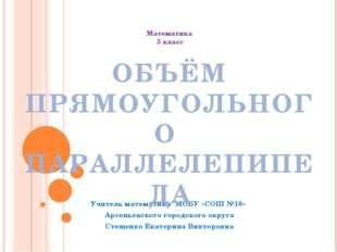 Математика 5 класс Учитель математики МОБУ «СОШ №10» Арсеньевского городског