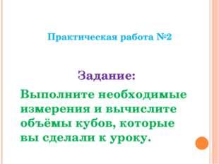 Практическая работа №2 Задание: Выполните необходимые измерения и вычислите о