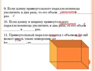9. Если длину прямоугольного параллелепипеда увеличить в два раза, то его объ