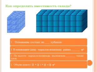 Как определить вместимость склада? ● Основание состоит из ___ кубиков. ●S осн