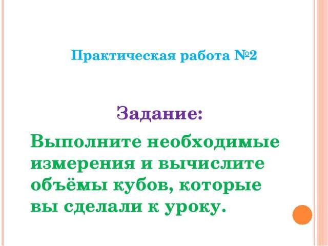 Практическая работа №2 Задание: Выполните необходимые измерения и вычислите о...