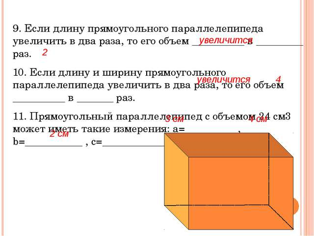9. Если длину прямоугольного параллелепипеда увеличить в два раза, то его объ...