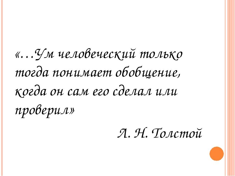 «…Ум человеческий только тогда понимает обобщение, когда он сам его сделал ил...