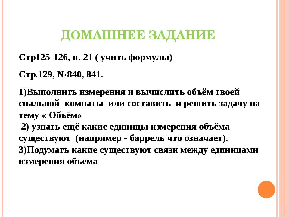 ДОМАШНЕЕ ЗАДАНИЕ Стр125-126, п. 21 ( учить формулы) Стр.129, №840, 841. 1)Вып...