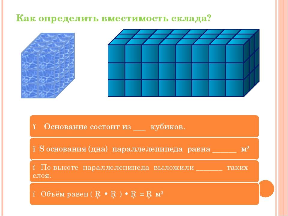 Как определить вместимость склада? ● Основание состоит из ___ кубиков. ●S осн...