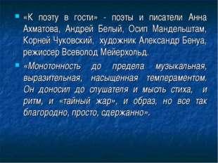 «К поэту в гости» - поэты и писатели Анна Ахматова, Андрей Белый, Осип Мандел