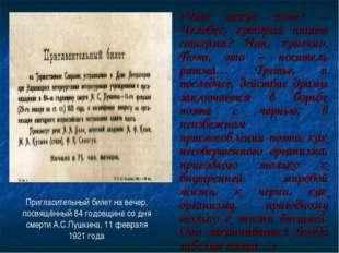 Пригласительный билет на вечер, посвящённый 84 годовщине со дня смерти А.С.Пу