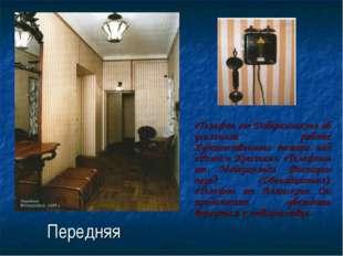 Передняя «Телефон от Добужинского об усиленной работе Художественного театра