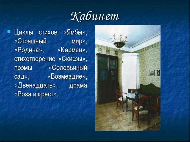 Кабинет Циклы стихов «Ямбы», «Страшный мир», «Родина», «Кармен», стихотворени...