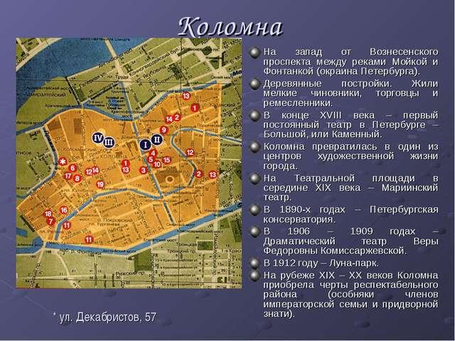 Коломна На запад от Вознесенского проспекта между реками Мойкой и Фонтанкой (...
