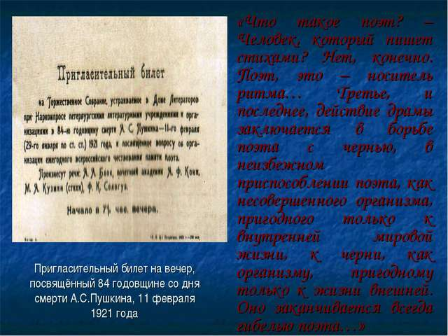 Пригласительный билет на вечер, посвящённый 84 годовщине со дня смерти А.С.Пу...
