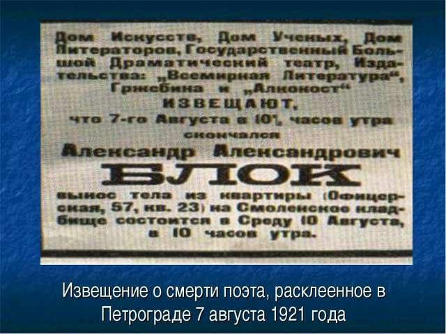 Извещение о смерти поэта, расклеенное в Петрограде 7 августа 1921 года