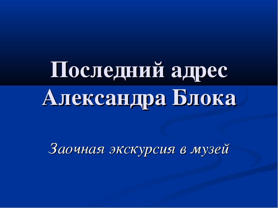 Последний адрес Александра Блока Заочная экскурсия в музей