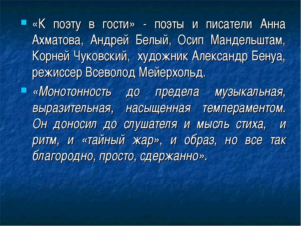 «К поэту в гости» - поэты и писатели Анна Ахматова, Андрей Белый, Осип Мандел...