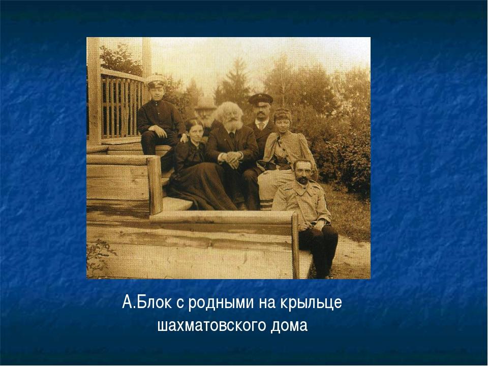 А.Блок с родными на крыльце шахматовского дома