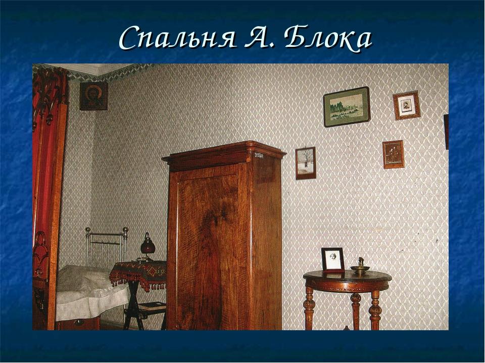 Спальня А. Блока