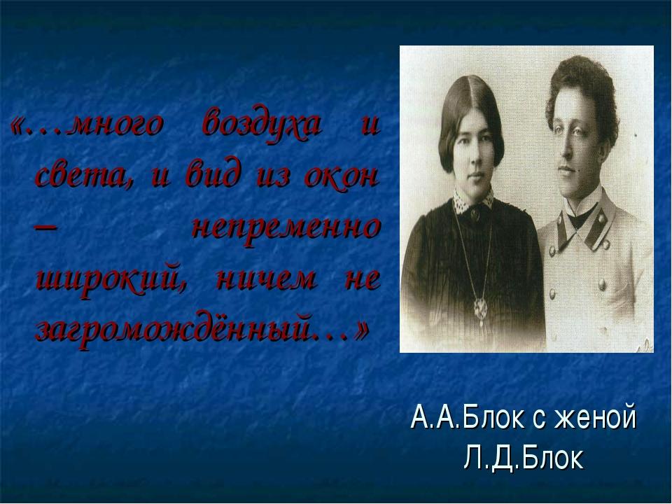 А.А.Блок с женой Л.Д.Блок  «…много воздуха и света, и вид из окон – непреме...