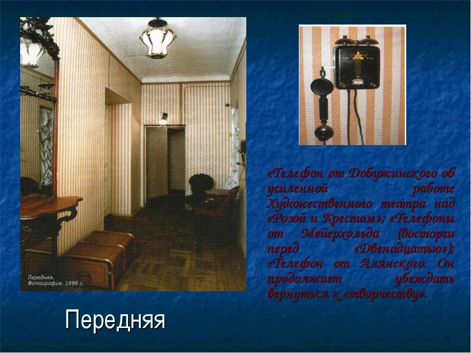 Передняя «Телефон от Добужинского об усиленной работе Художественного театра...