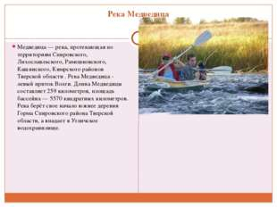 Река Медведица Медведица — река, протекающая по территориям Спировского, Лихо