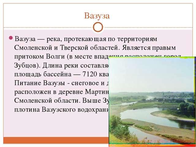 Вазуза Вазуза — река, протекающая по территориям Смоленской и Тверской област...