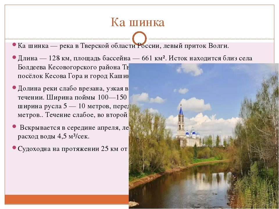 Ка́шинка Ка́шинка — река в Тверской области России, левый приток Волги. Длина...