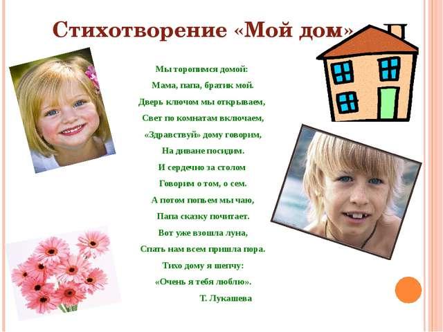 Стихотворение «Мой дом» Мы торопимся домой: Мама, папа, братик мой. Дверь клю...