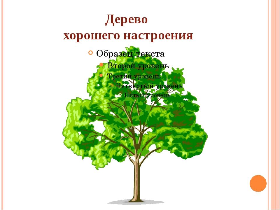 Дерево хорошего настроения