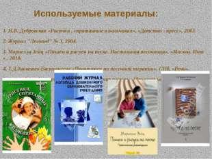 Используемые материалы: 1. Н.В. Дубровская «Рисунки , спрятанные в пальчиках»