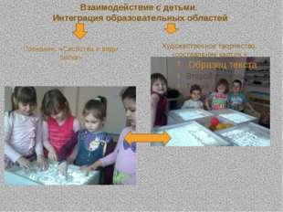 Взаимодействие с детьми. Интеграция образовательных областей Познание. «Свойс