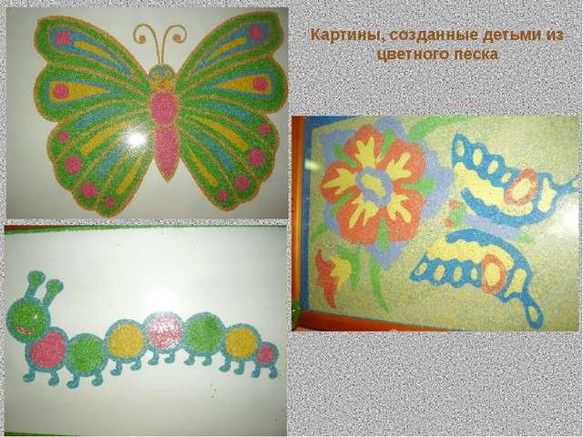 Картины, созданные детьми из цветного песка